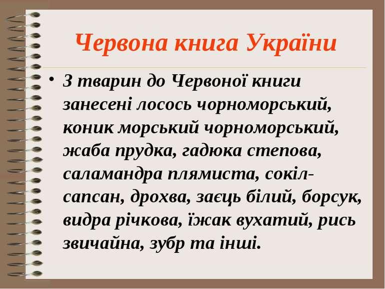 Тварини червоної книги україни реферат скачать