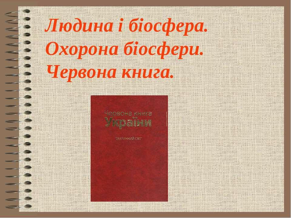 Людина і біосфера. Охорона біосфери. Червона книга.