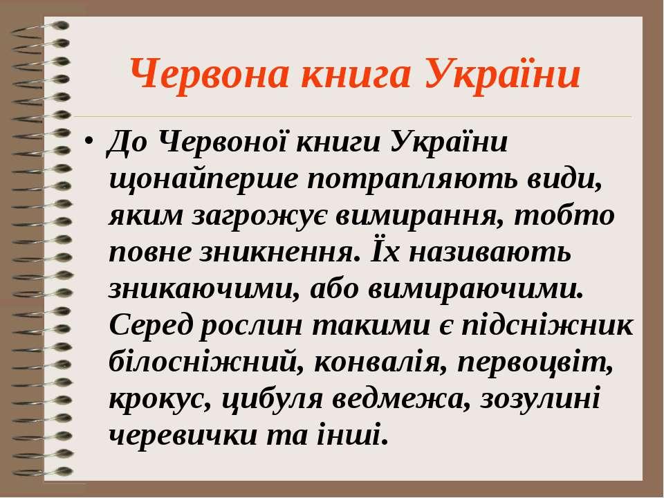 Червона книга України До Червоної книги України щонайперше потрапляють види, ...