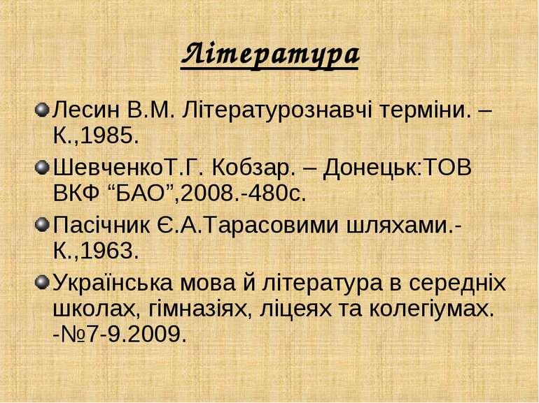 Література Лесин В.М. Літературознавчі терміни. – К.,1985. ШевченкоТ.Г. Кобза...