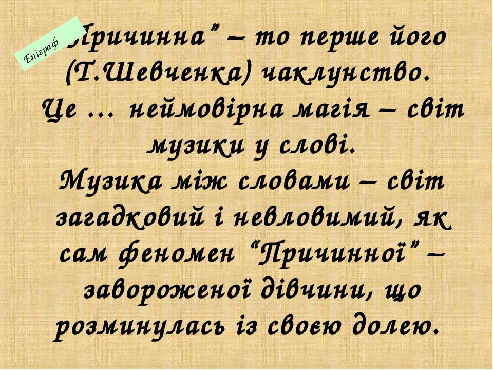 """""""Причинна"""" – то перше його (Т.Шевченка) чаклунство. Це … неймовірна магія – с..."""