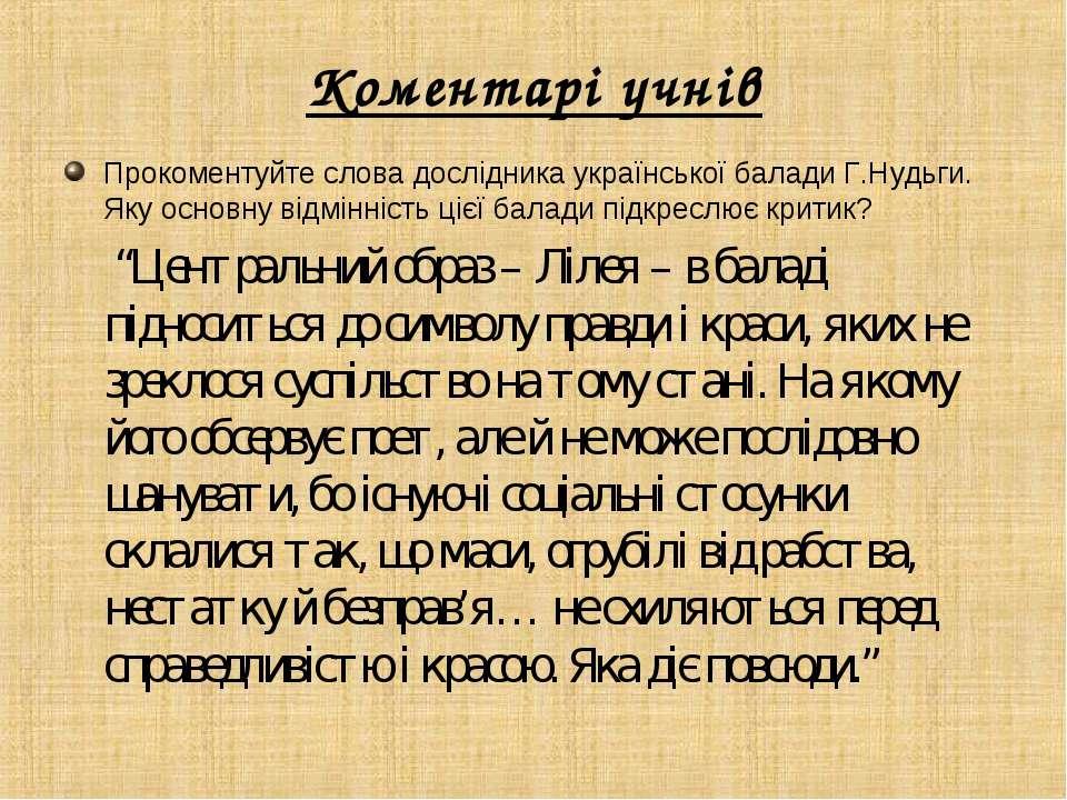 Коментарі учнів Прокоментуйте слова дослідника української балади Г.Нудьги. Я...
