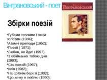 Вінграновський - поет Збірки поезій Губами теплими і оком золотим (1984); Ато...