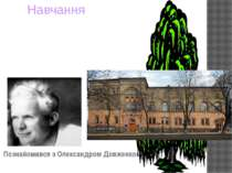 Навчання Микола Вінграновський вступив до Київського театрального інституту П...