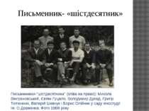 "Письменник- «шістдесятник» Письменники-""шістдесятники"" (зліва на право): Мико..."