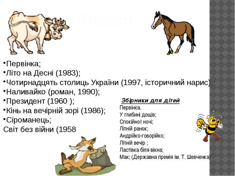 Первінка; Літо на Десні (1983); Чотирнадцять столиць України (1997, історични...