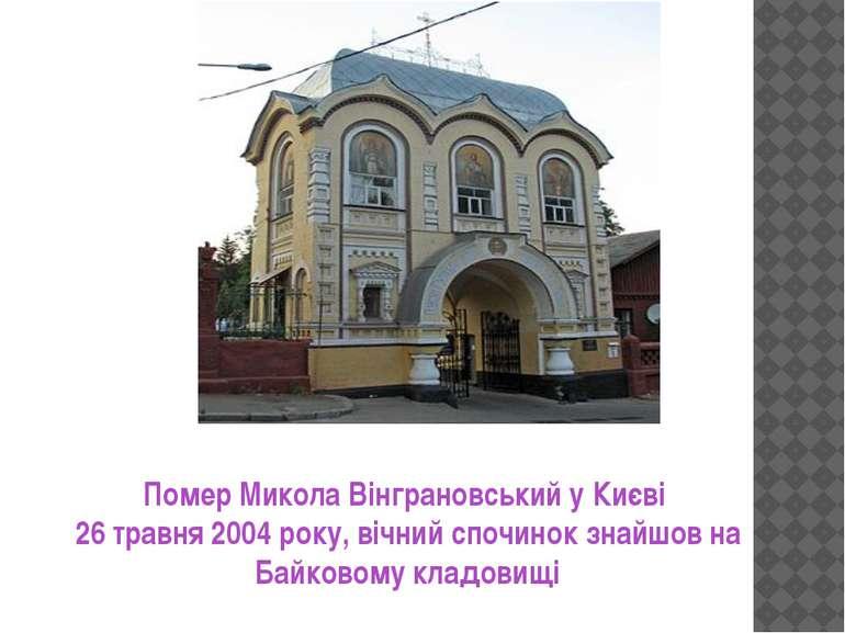Помер Микола Вінграновський у Києві 26 травня 2004 року, вічний спочинок знай...