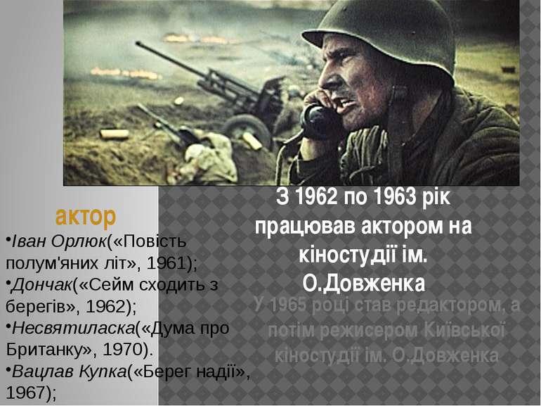 Іван Орлюк(«Повість полум'яних літ», 1961); Дончак(«Сейм сходить з берегів», ...