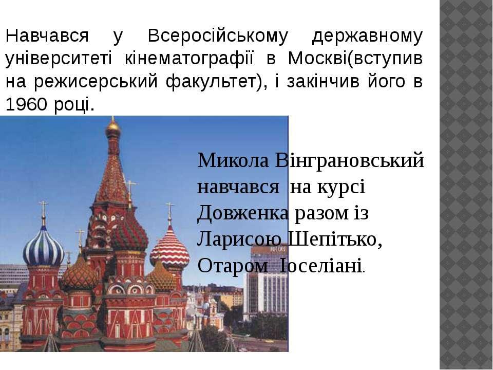 Навчався у Всеросійському державному університеті кінематографії в Москві(вст...