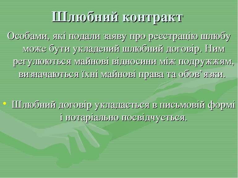 Шлюбний контракт Особами, які подали заяву про реєстрацію шлюбу може бути укл...