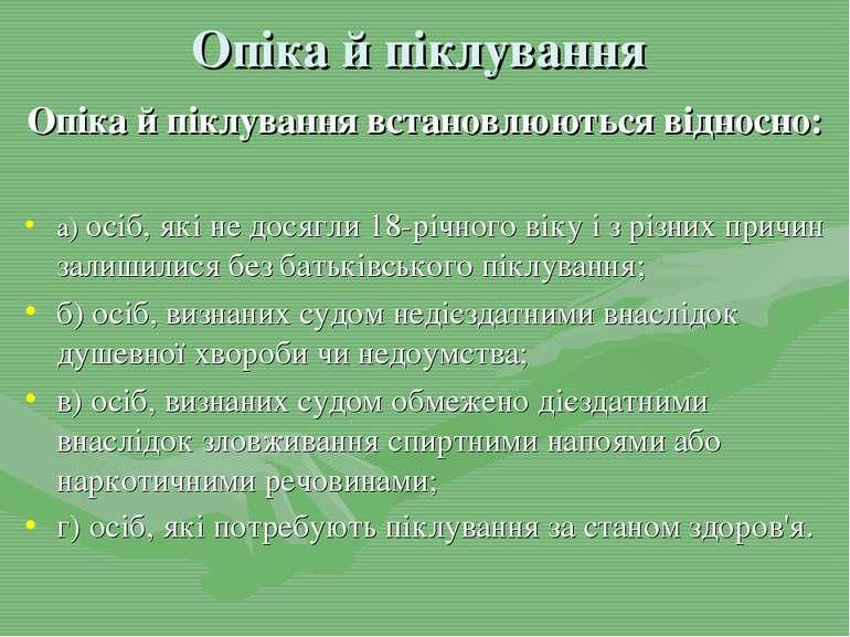 Опіка й піклування Опіка й піклування встановлюються відносно: а) осіб, які н...