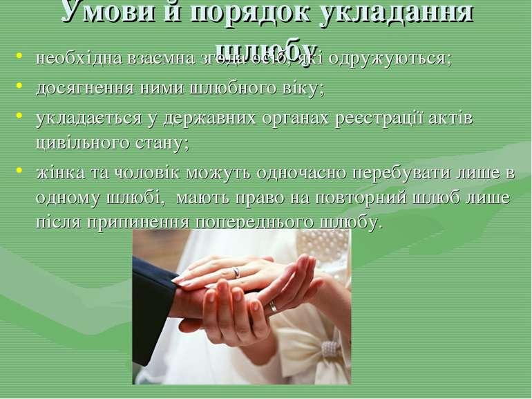 Умови й порядок укладання шлюбу необхідна взаємна згода осіб, які одружуються...