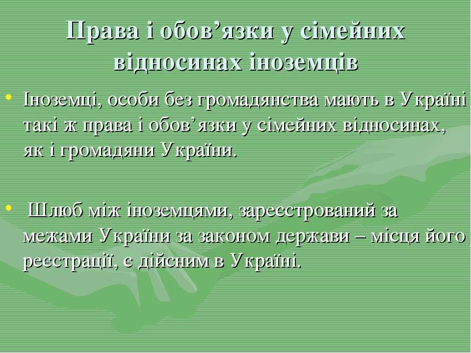 Права і обов'язки у сімейних відносинах іноземців Іноземці, особи без громадя...