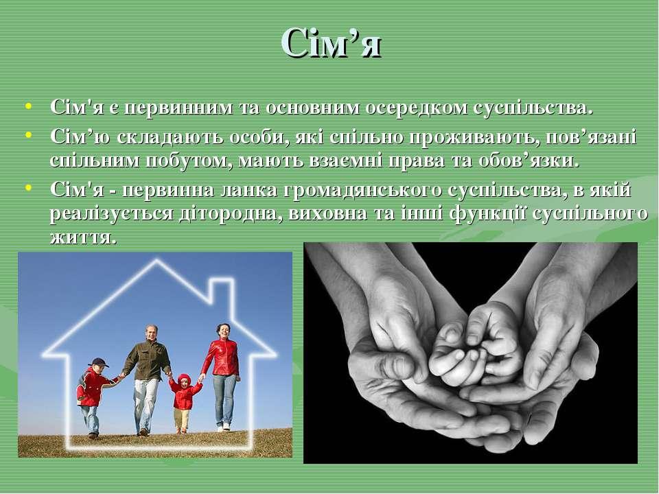 Сім'я Сім'я є первинним та основним осередком суспільства. Сім'ю складають ос...