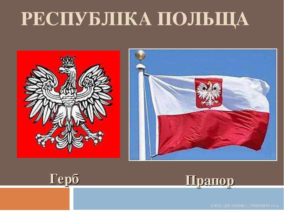 РЕСПУБЛІКА ПОЛЬЩА Герб Прапор КЛІЩ, ЦИГАНЕНКО, ГРИНЕВИЧ 10-А