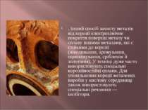 . Інший спосіб захисту металів від корозії електрохімічне покриття поверхні м...