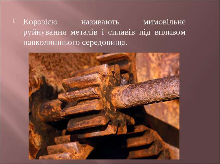 Корозією називають мимовільне руйнування металів і сплавів під впливом навкол...