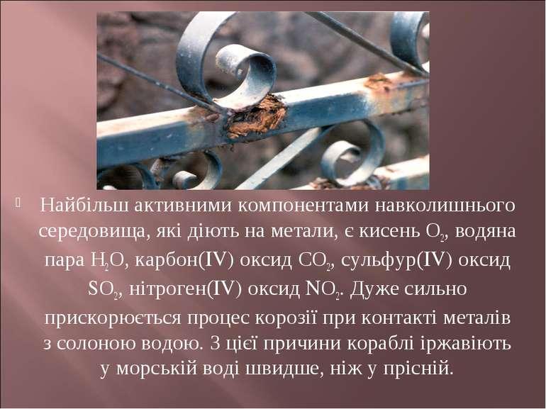 Найбільш активними компонентами навколишнього середовища, які діють на метали...