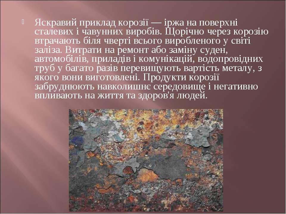 Яскравий приклад корозії ― іржа на поверхні сталевих і чавунних виробів. Щорі...