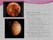 Характеристика Венери Середня відстань від Сонця - 0.723 AU, 108.200.000 км; ...