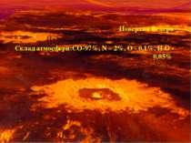 Поверхня Венери На поверхні температура дорівнює + 460 С Склад атмосфери:СО-9...