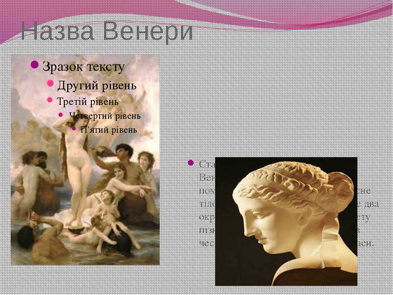 Назва Венери Стародавні астрономи називали Венеру і Фосфорус і Геперус, помил...