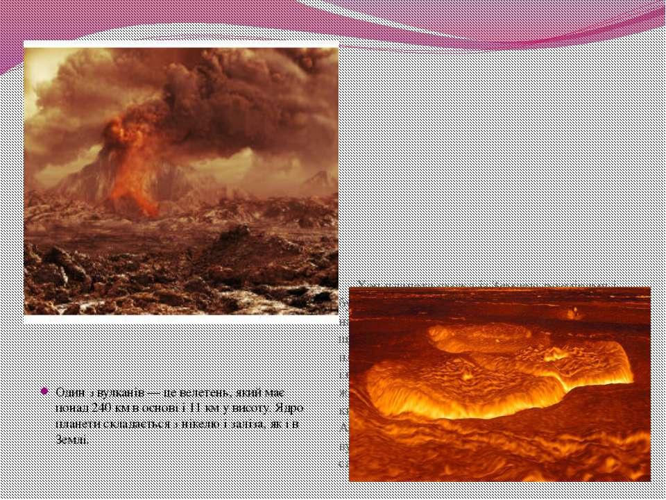 Один з вулканів — це велетень, якиймає понад 240 км в основі і 11 км у висот...