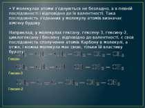 • У молекулах атоми з'єднуються не безладно, а в певній послідовності і відпо...