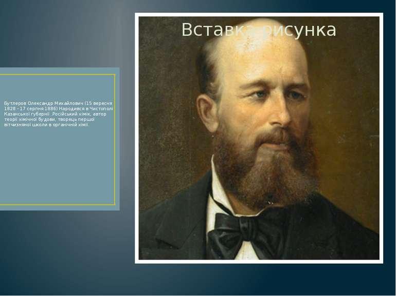 Бутлеров Олександр Михайлович (15 вересня 1828 - 17 серпня 1886) Народився в ...