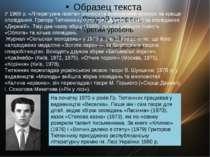 У 1968 р. «Літературна газета» оголосила всесоюзний конкурс на краще оповідан...