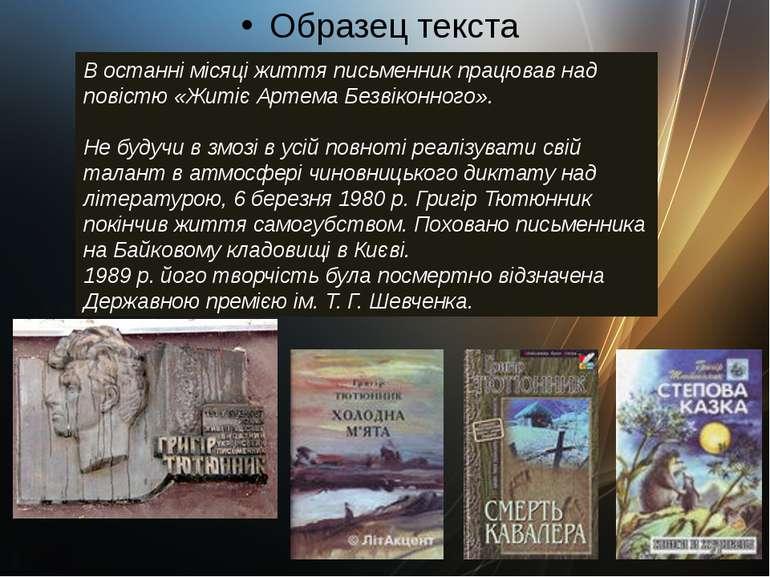 В останні місяці життя письменник працював над повістю «Житіє Артема Безвікон...