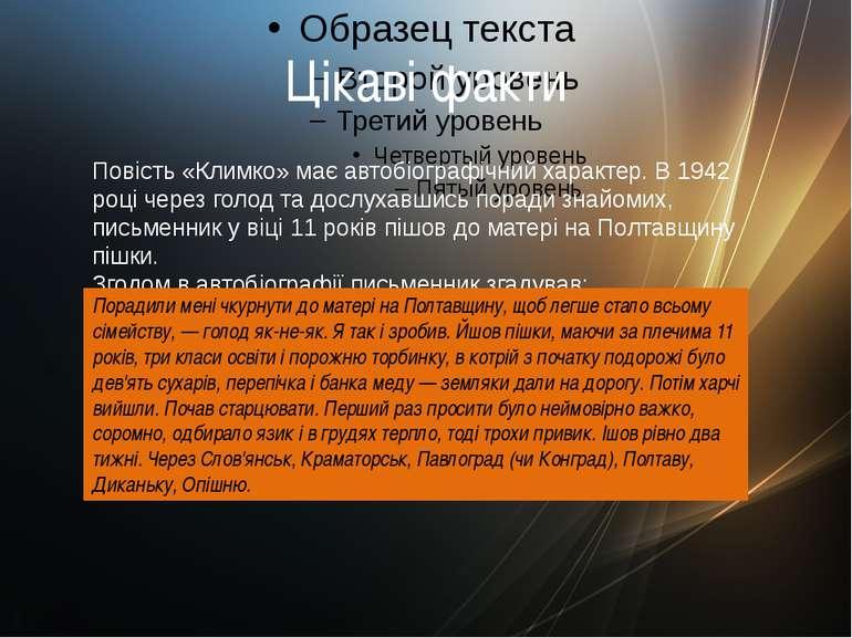 Цікаві факти Повість «Климко» має автобіографічний характер. В 1942 році чере...