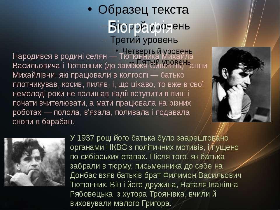 Біографія Народився в родині селян — Тютюнника Михайла Васильовича і Тютюнник...