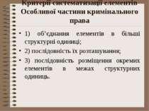 Критерії систематизації елементів Особливої частини кримінального права 1) об...