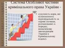 Система Особливої частини кримінального права України - це сукупність норм, я...