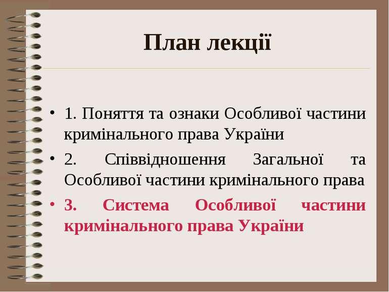 План лекції 1. Поняття та ознаки Особливої частини кримінального права Україн...