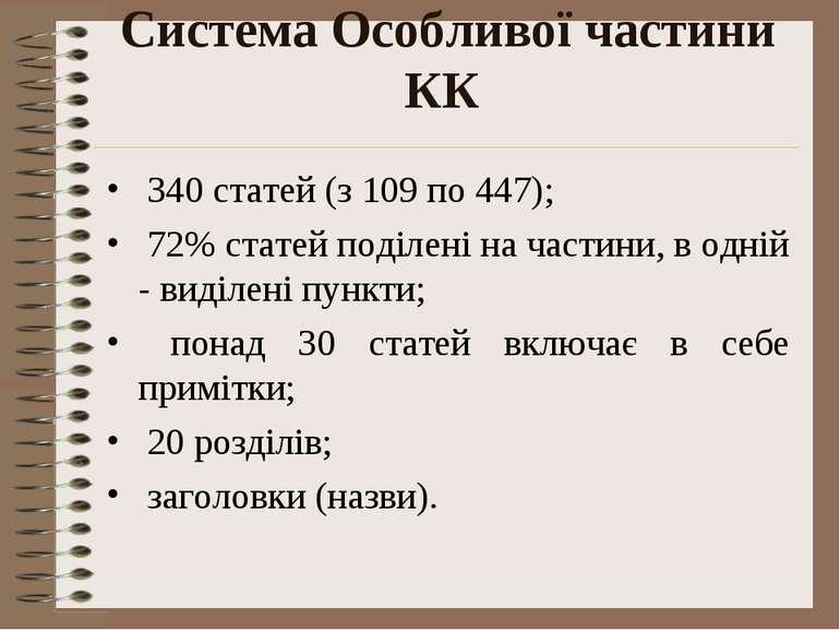 Система Особливої частини КК 340 статей (з 109 по 447); 72% статей поділені н...
