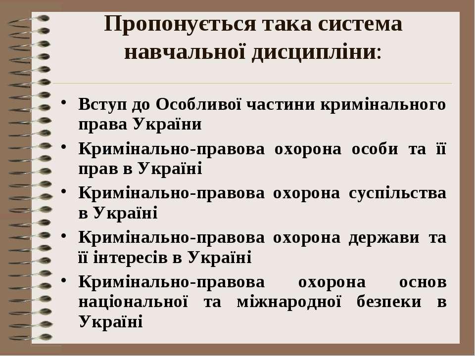 Пропонується така система навчальної дисципліни: Вступ до Особливої частини к...