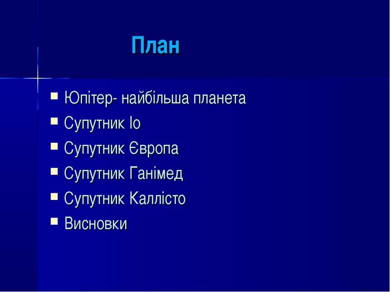 План Юпітер- найбільша планета Супутник Іо Супутник Європа Супутник Ганімед С...