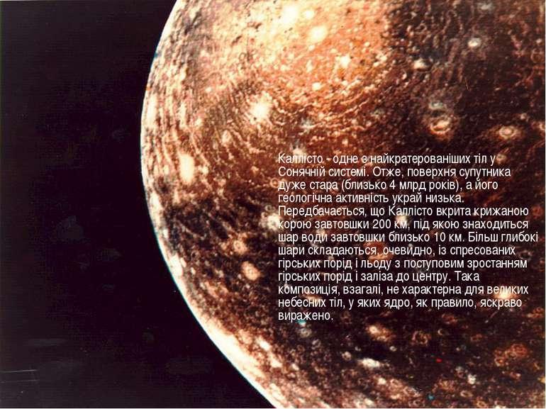 Каллісто - одне з найкратерованіших тіл у Сонячній системі. Отже, поверхня су...