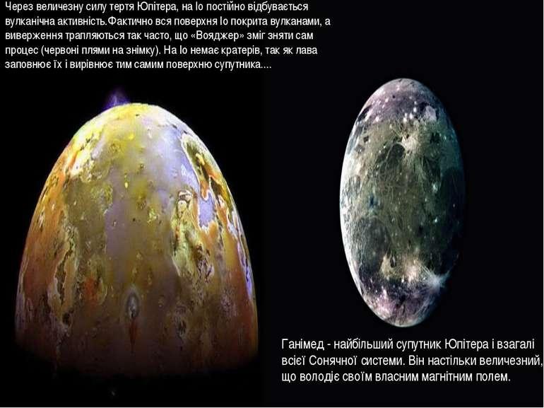 Ганімед - найбільший супутник Юпітера і взагалі всієї Сонячної системи. Він н...