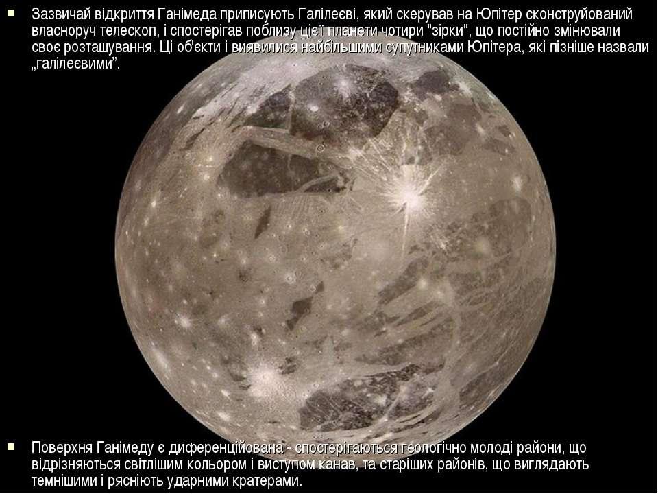Зазвичай відкриття Ганімеда приписують Галілеєві, який скерував на Юпітер ско...