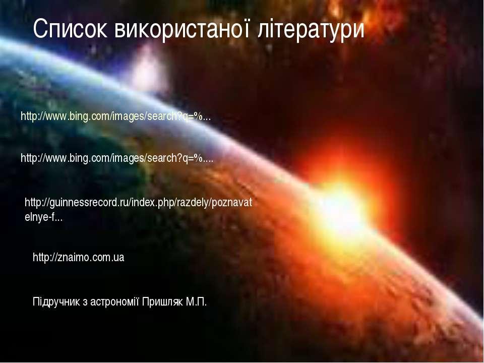 Список використаної літератури http://www.bing.com/images/search?q=%... http:...