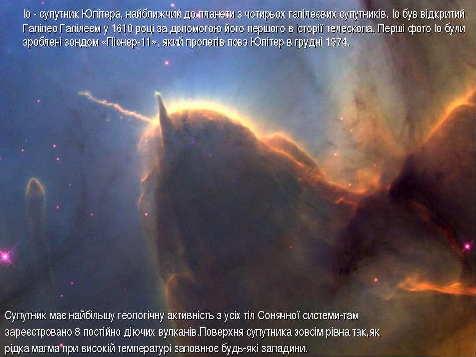 Іо - супутник Юпітера, найближчий до планети з чотирьох галілеєвих супутників...
