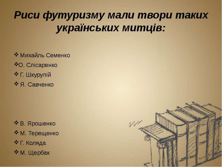 Риси футуризму мали твори таких українських митців: Михайль Семенко О. Сліс...