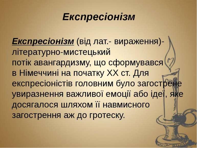 Експресіонізм Експресіонізм (від лат.- вираження)- літературно-мистецький пот...