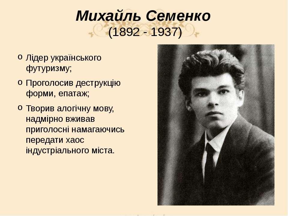 Михайль Семенко (1892 -1937) Лідер українського футуризму; Проголосив дестру...