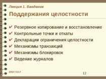 Поддержания целостности Резервное копирование и восстановление Контрольные то...
