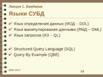 Языки СУБД Язык определения данных (ЯОД – DDL) Язык манипулирования данными (...
