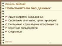 Пользователи баз данных Администратор базы данных Системные аналитики, проект...